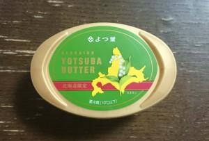北海道音更町バター2