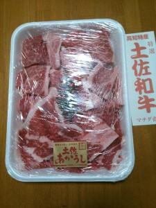高知県いの町牛肉