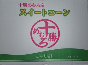 北海道芽室町トウモロコシ1