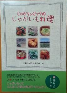 北海道遠軽町ジャガイモ3