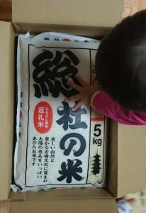 岡山県総社市米20kg1