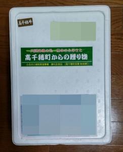 宮崎県高千穂町牛すね肉H28 1