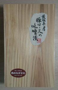 茨城県利根町豚味噌漬け2