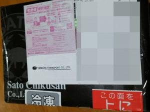 茨城県石岡市弓豚2.4kg1