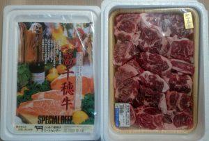 宮崎県高千穂町牛すね肉H28b