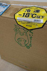 沖縄県沖縄市くいまーる豚2