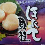北海道雄武町から『ほたて貝柱(4S)1kg』が届きました