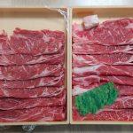 福岡県鞍手町から『牛肩ロースすき焼き用(400g×2)』が届きました