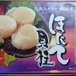北海道雄武町から『ほたて貝柱(2S)1kg』が届きました