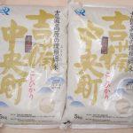 岡山県吉備中央町から『コシヒカリ20kg』が届きました