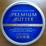 北海道赤井川村から『山中牧場プレミアムバターセット』が届きました