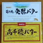 宮崎県都城市から『南日本酪農 高千穂バター・コンデンスミルクセット』が届きました