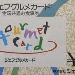 茨城県つくばみらい市から『ジェフグルメカード』が届きました