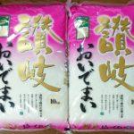 香川県三木町から『讃岐米おいでまい 20kg』が届きました