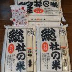岡山県総社市から『そうじゃのお米【精白米】20kg』が届きました