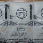 高知県芸西村から『芸西米<高知コシヒカリ/にこまる>(精米・15kg)』が届きました