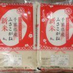 千葉県長生村から『長生産ふさこがね16kg』が届きました