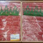 宮崎県西都市から『宮崎県有田牧場黒毛和牛<1.8kg>すき焼き用モモ・バラスライス』が届きました