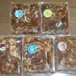 北海道旭川市から『日乃出ジンギスカン食べ比べ5種【2.5kg】セット』が届きました