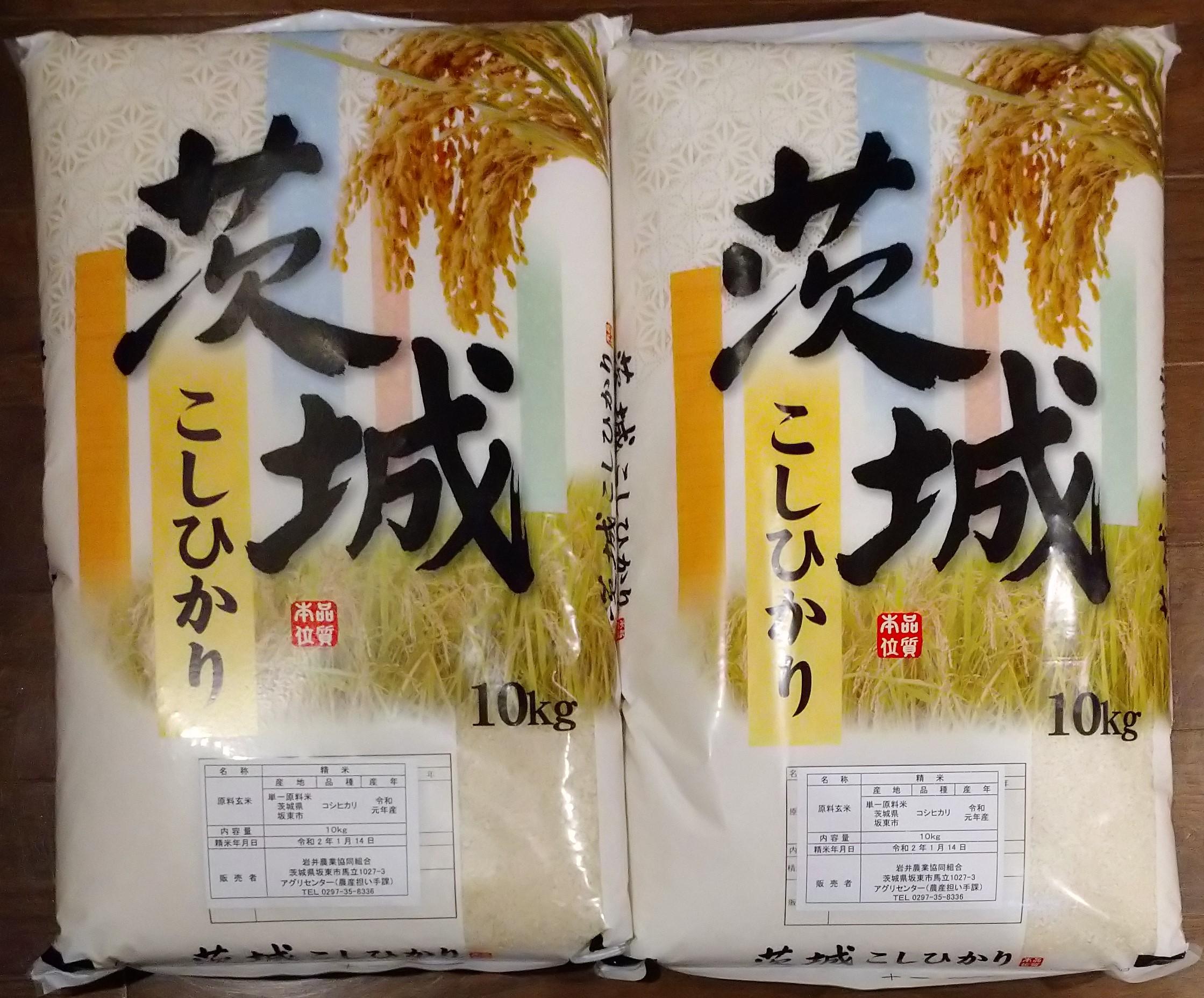 コシヒカリ 飯田